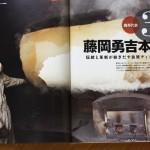 鹿革 (株)藤岡勇吉