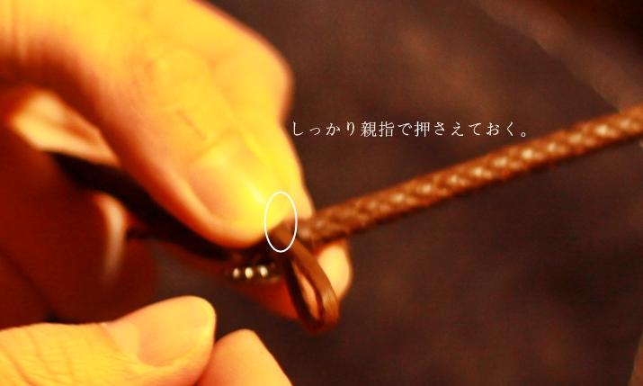 革 ブレスレット作り方 14