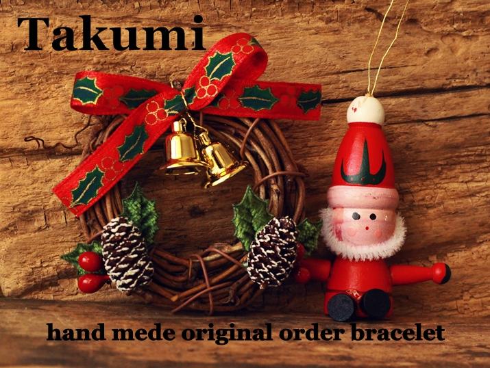Takumi クリスマス