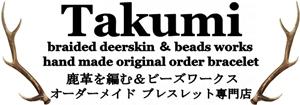 Takumi 鹿革を編む&ビーズワーク