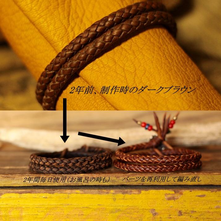 鹿革ブレスレット 編み込み直し