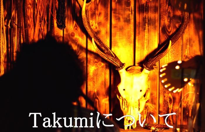 Takumiについて