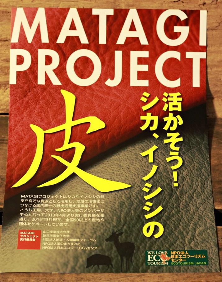 マタギ プロジェクト