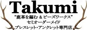 Takumi ブレスレット・アンクレット専門店