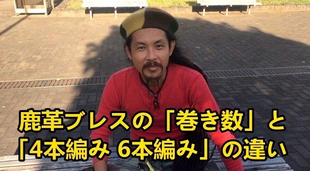 村澤巧 鹿革ブレスの巻き数と4本編み6本編みの違い