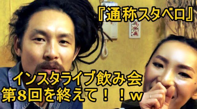第8回インスタライブ飲み会 村澤巧・あゆ