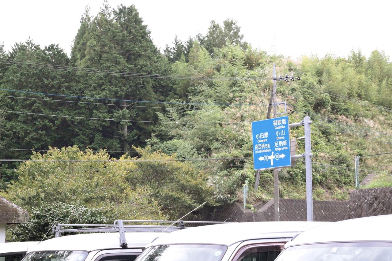 神奈川県南足柄市 狩猟同行